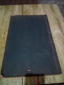 1936年民国二十五年五版 中华书局 珂罗版 《王石谷临安山色图卷》