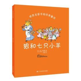 世界名家手繪經典童話--狼和七只小羊