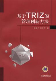 【二手包邮】基于TRIZ的管理创新方法 张东生 机械工业出版社