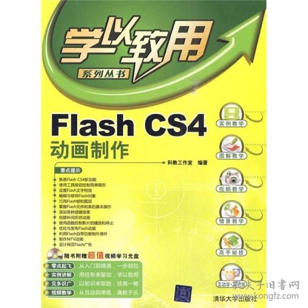 Flash CS4动画制作(配光盘)(学以致用系列丛书)