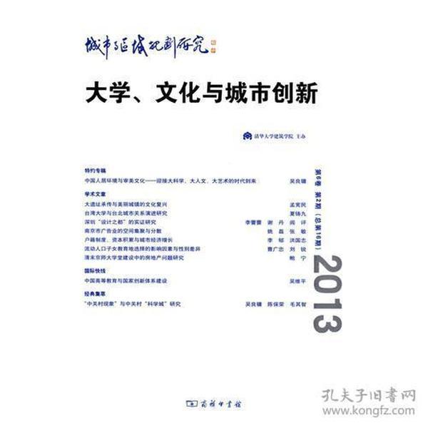 城市与区域规划研究(第6卷 第2期 总第16期):大学、文化与城市创新