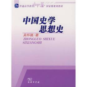 中国史学思想史 吴怀祺 9787100054188 商务印书馆