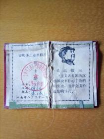 文革带毛头像战士证(安徽省安庆)