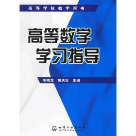 高等数学学习指导 陈晓龙,施庆生 9787502587086