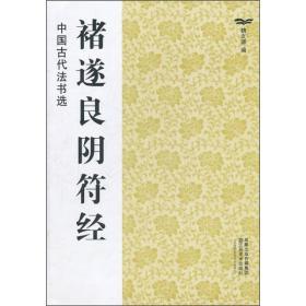 中国古代法书选:褚遂良阴符经