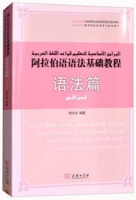 阿拉伯语语法基础教程(语法篇)