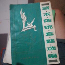 武术传统套路选编。
