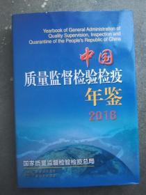 中国质量监督检验检疫年鉴2016