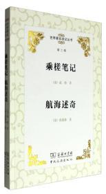 世界著名游记丛书(第二辑):乘槎笔记 航海述奇