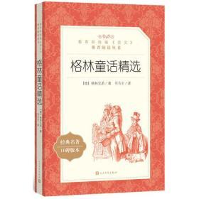 9787020137312-ry-统编《语文》推荐阅读丛书 格林童话精选