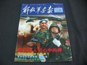 解放军画报(2006年  11月A)标1 的