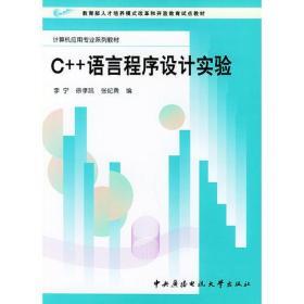 C++语言程序设计实验——计算机应用专业系列教材 李宁, 徐孝