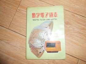 数字电子钟表(1979年香港万里书店出版)