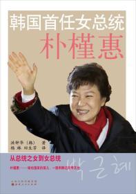 韩国首任女总统朴槿惠