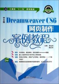 中文版 Dreamweaver CS6 网页制作案例教程