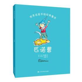 世界名家手繪經典童話-匹諾曹