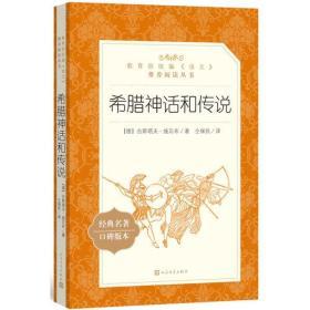 希腊神话和传说ISBN9787020137435人民文学KL09351全新正版出版社库存新书D04