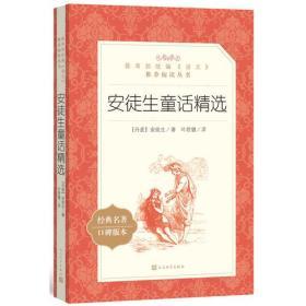 教育部统编:安徒生童话精选