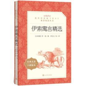 新书--教育部统编《语文》推荐阅读丛书:伊索寓言精选