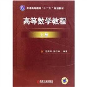 高等数学教程[  上册]