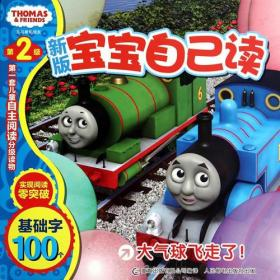 托马斯和朋友宝宝自己读(新版)第2级 大气球飞走了!