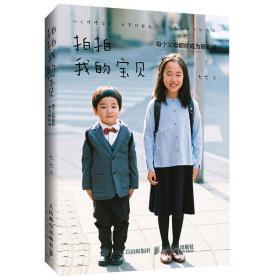 拍拍我的宝贝 每个父母都能成为摄影师 儿童摄影书