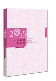 2015年中国诗歌排行榜