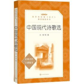 9787020139934-ry-统编《语文》推荐阅读丛书 中国现代诗歌选