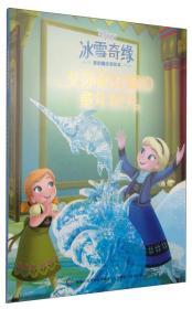 冰雪奇缘爱的魔法美绘本——艾莎和安娜的童年时光