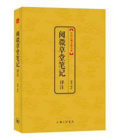 阅微草堂笔记译注:中国古典文化大系第三辑