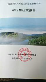 四川太蓬山国家级森林公园可行性研究报告