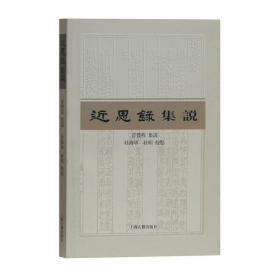 新书--近思录集说:管赞程 集说,杜海军,杜昭 校点