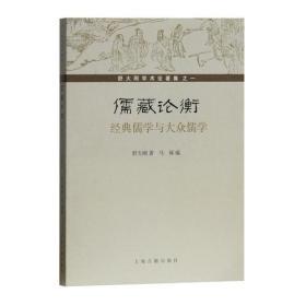 《儒藏》论衡:经典儒学与大众儒学