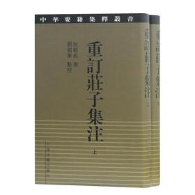 重订庄子集注(中华要籍集释丛书)