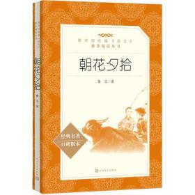 """朝花夕拾(""""教育部杨龙安安静静�y�《�Z文》推�]��x���"""")"""