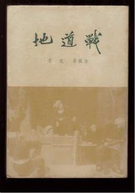 十七年小说《地道战 》53年