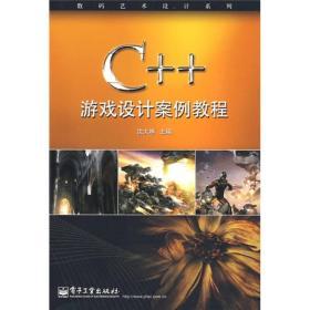 C++游戏设计案例教程