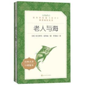 新书--教育部统编《语文》推荐阅读丛书:老人与海