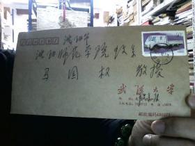 武汉大学教授-唐富龄 信札1通2页