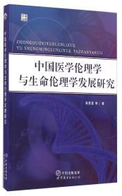 中国医学伦理学与生命伦理学发展研究