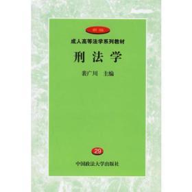 刑法学 裴广川 主编  9787562019688 中国政法大学出版社
