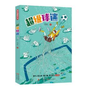 超级球迷(儿童读物)
