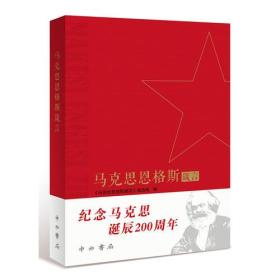 新书--纪念马克思诞辰200周年:马克思恩格斯箴言