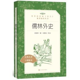 儒林外史(经典名著口碑版本)/教育部统编语文推荐阅读丛书