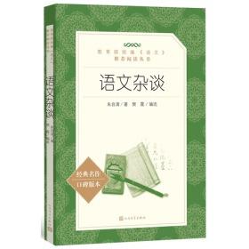 新书--教育部统编《语文》推荐阅读丛书:语文杂谈