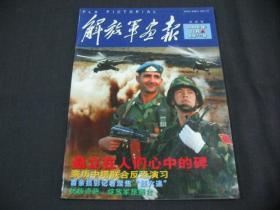 解放军画报(2006年  11月A)标2 的