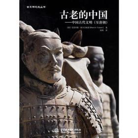 古老的中国:中国古代文明(至唐朝)