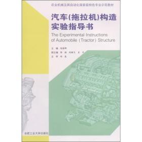 农业机械及其自动化国家级特色专业示范教材:汽车(拖拉机)构造实验指导书