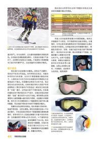 悦动空间:双板滑雪完全指南