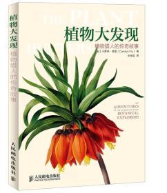 植物大发现:植物猎人的传奇故事